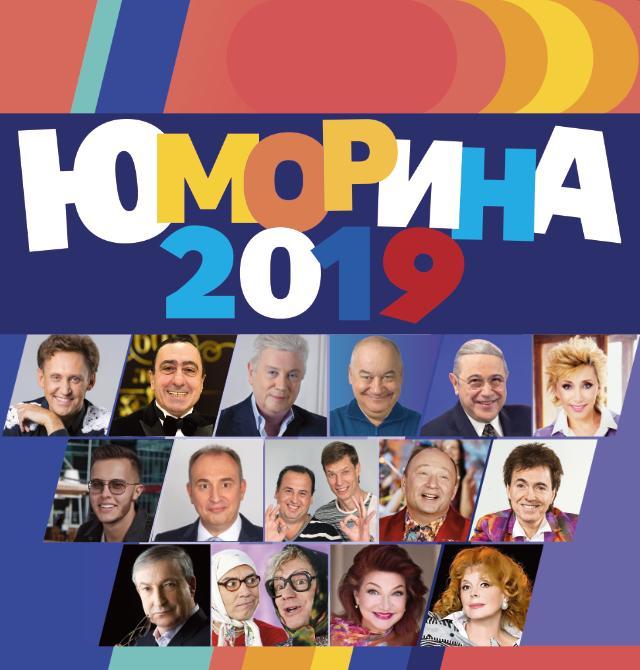 Юморина 2019