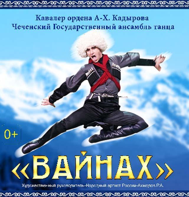Государственный ансамбль танца «Вайнах» выступит с новой хореографической программой.