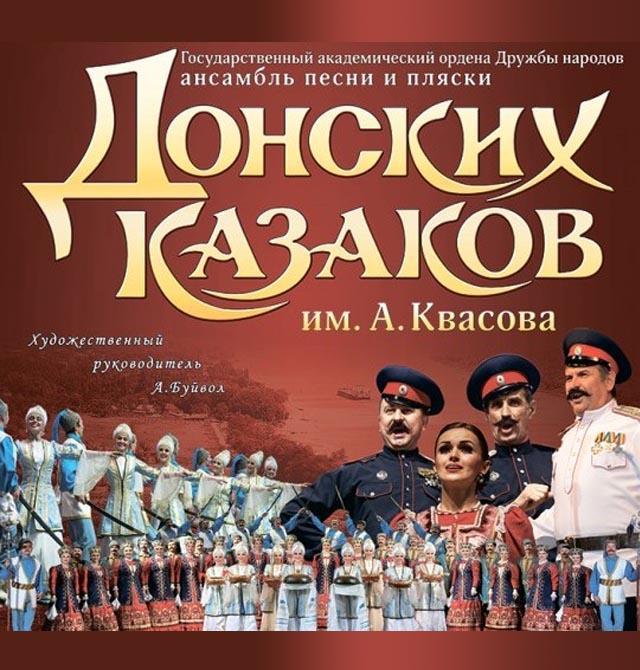 Ансамбль песни и пляски Донских казаков им. А. Квасова