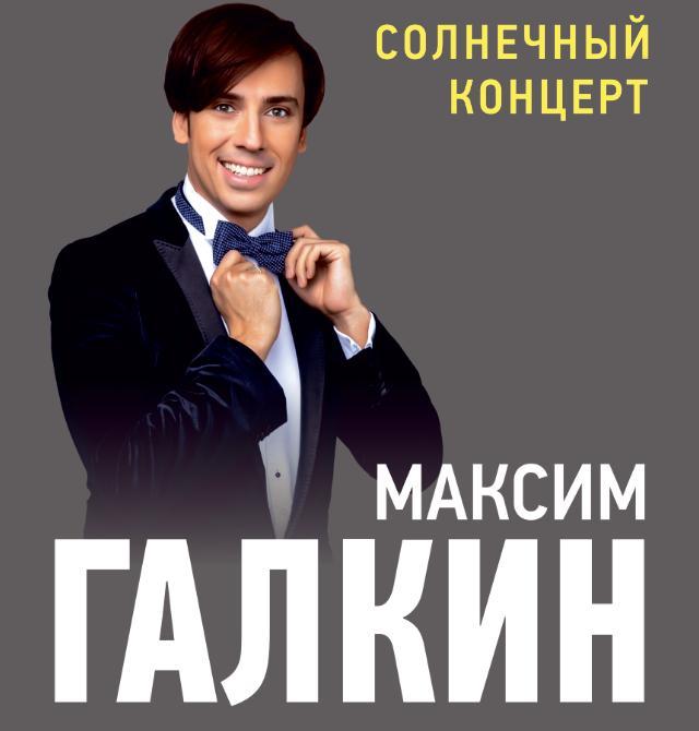 Максим Галкин - Солнечный концерт