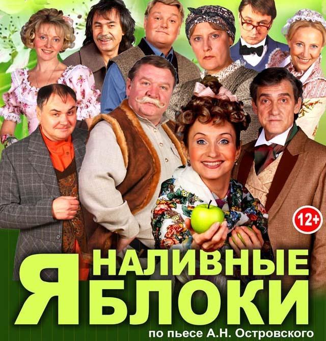 Счастливая комедия «Наливные яблоки»