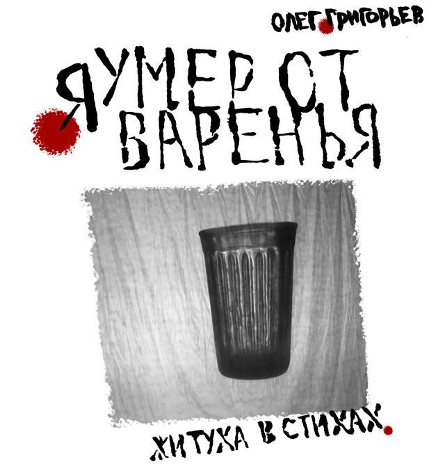 Я умер от варенья (Олег Григорьев)