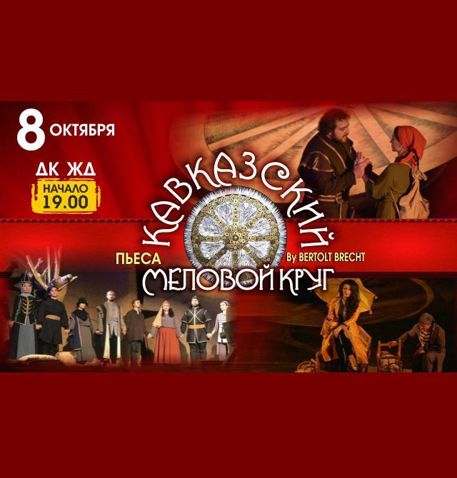 Кавказкий меловой круг - спектакль, поставленный по одноименной пьесе Бертольта Брехт