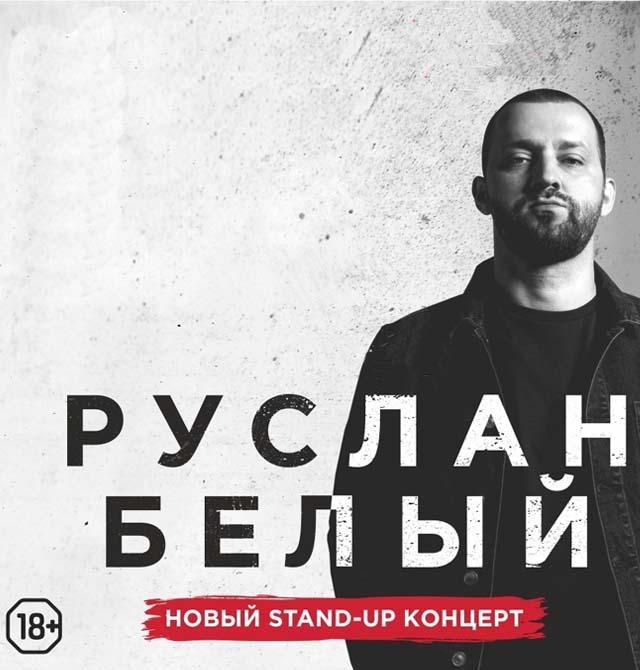 Сольный stand up концерт Руслана Белый