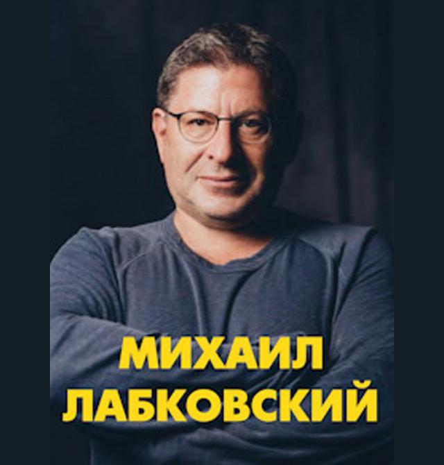 Михаил Лабковский - Как перестать беспокоиться и начать радоваться жизни