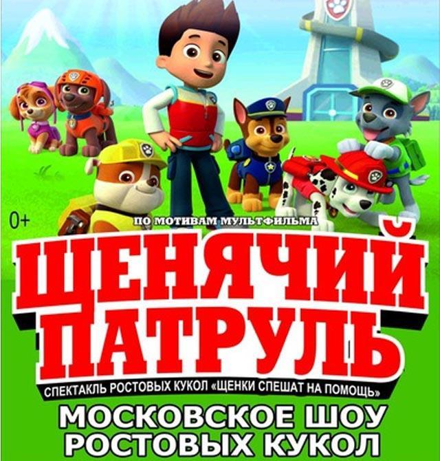 Московский театр ростовых кукол с шоу «Щенячий патруль» в Краснодаре