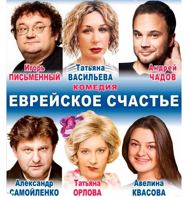 Пьеса «Еврейское счастье» комедия в двух действиях