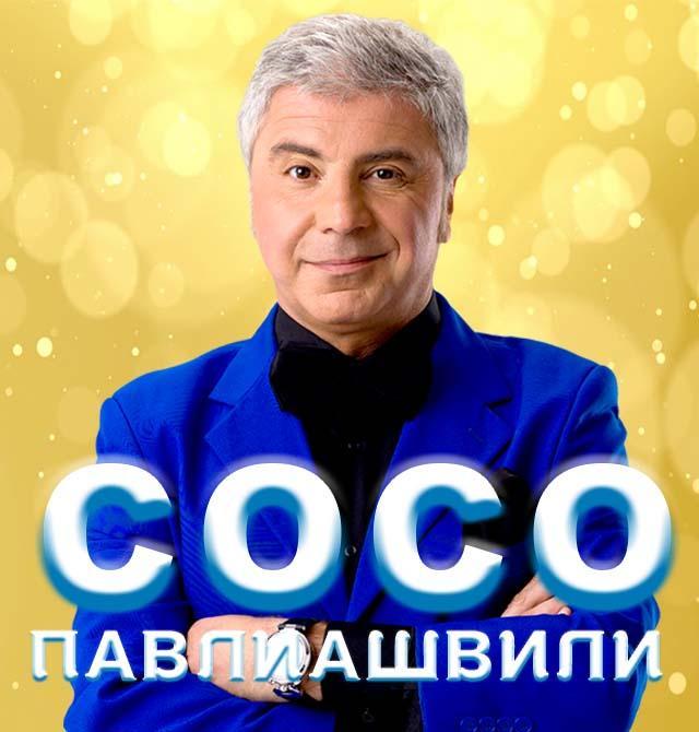 Сосо Павлиашвили - Юбилейный тур: «Жизнь - это кайф!»