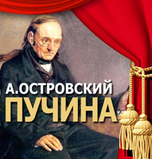 Спектакль «Пучина» (А.Н. ОСТРОВСКИЙ)