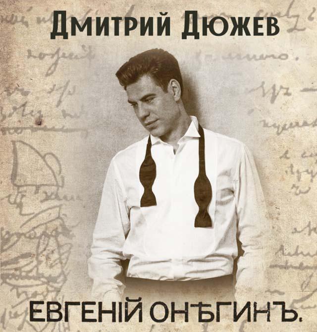 Дмитрий Дюжев Евгений Онегин