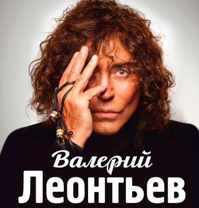 Концерт Валерия Леонтьева в Краснодаре