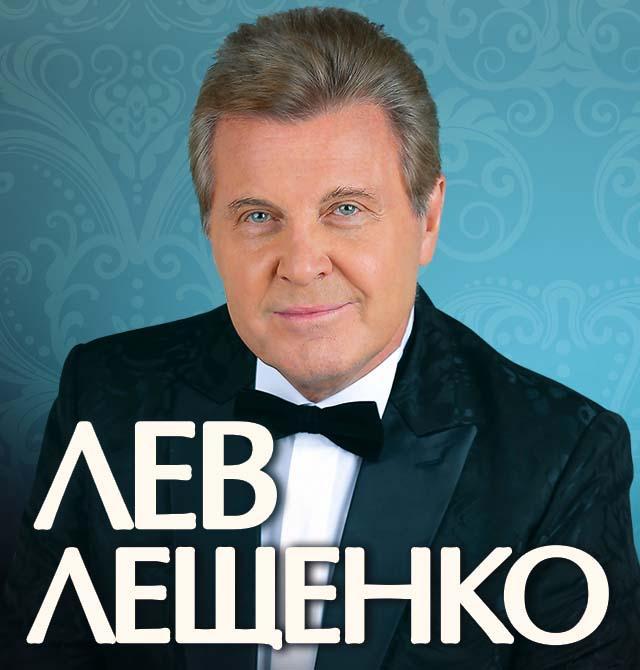 Лев Лещенко с юбилейной программой