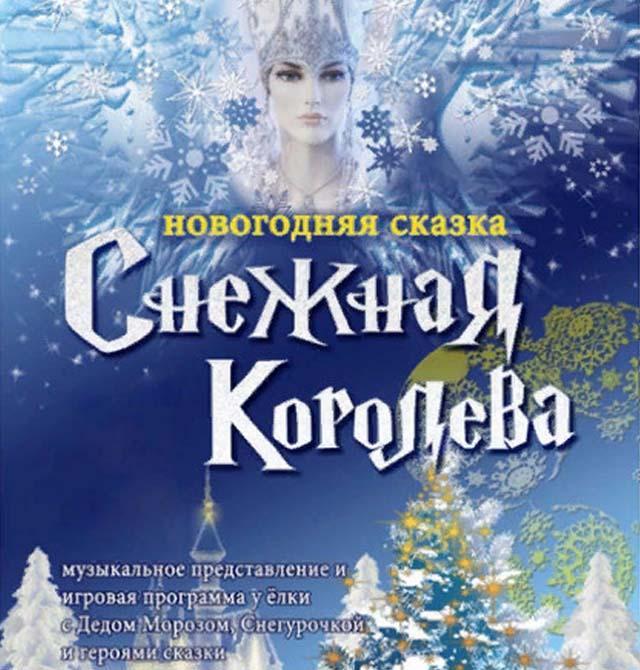 Новогодняя сказака «Снежная Королева»