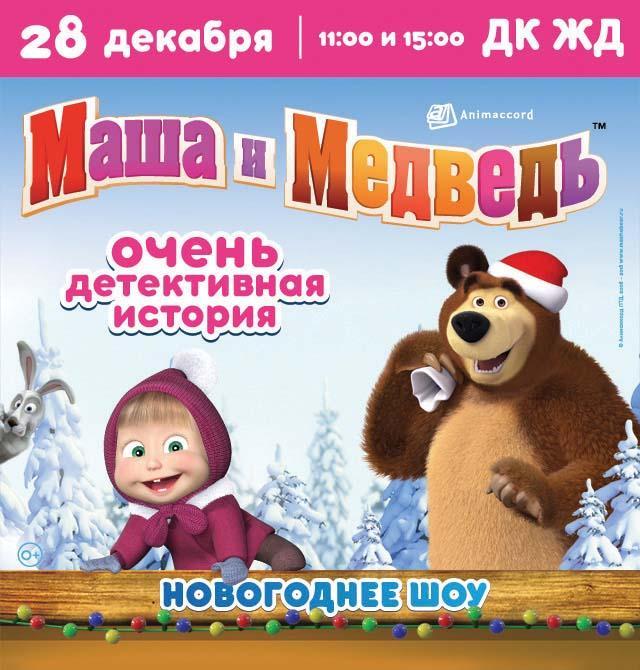 Спектакль «Новогодние приключения Маши и Медведя»