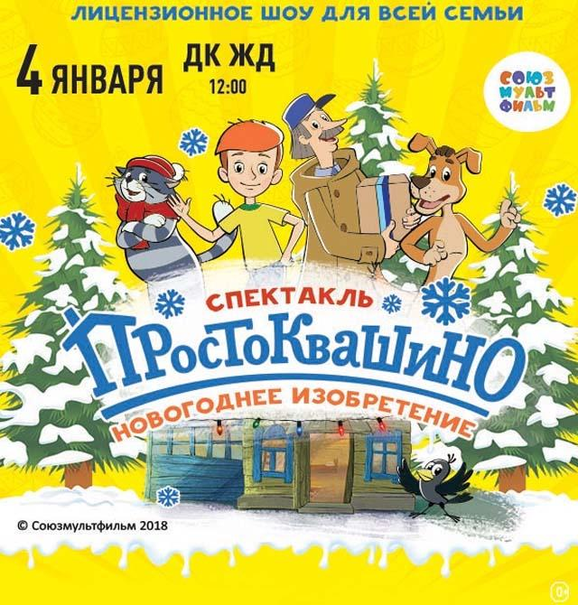 Спектакль «Новогодние приключения в Простоквашино»