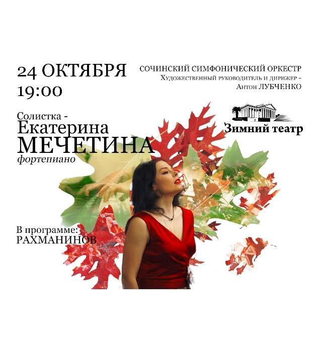 Концерт «Рахманинов»