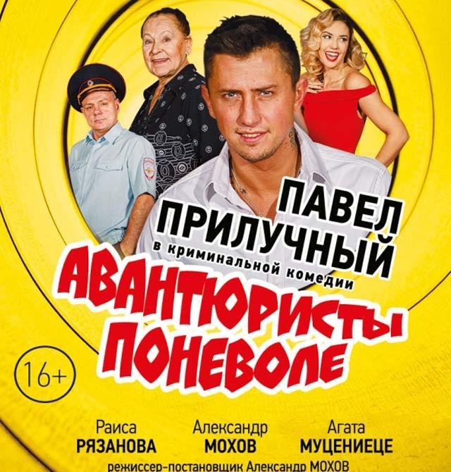 Криминальная комедия с Павлом Прилучным «Авантюристы поневоле»