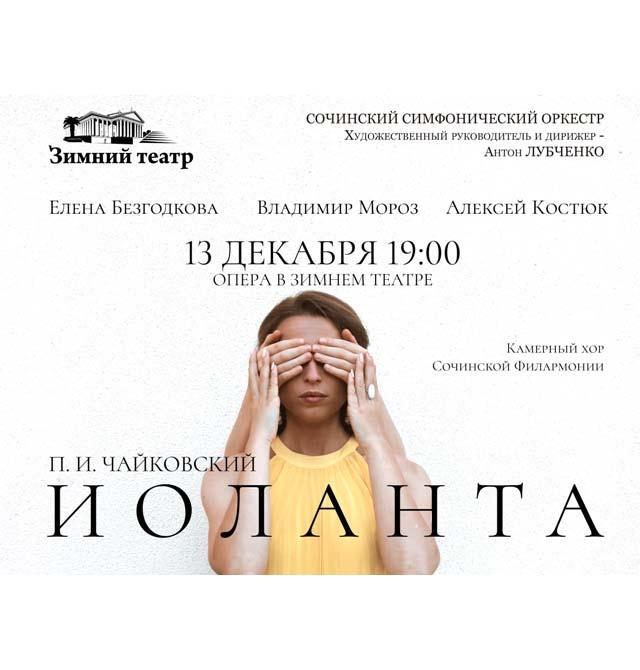 Опера в Зимнем театре