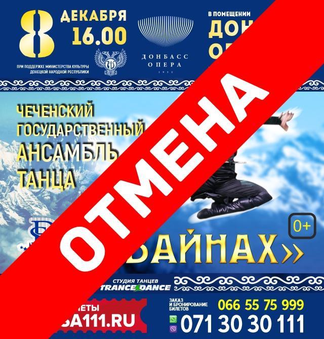 Отмена концерта ансамбля «Вайнах» в Донецке! Возвраты билетов в кассах! Приносим свои извинения.