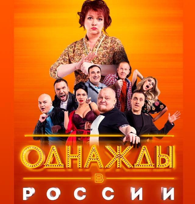 «Однажды в России» случится в Краснодаре