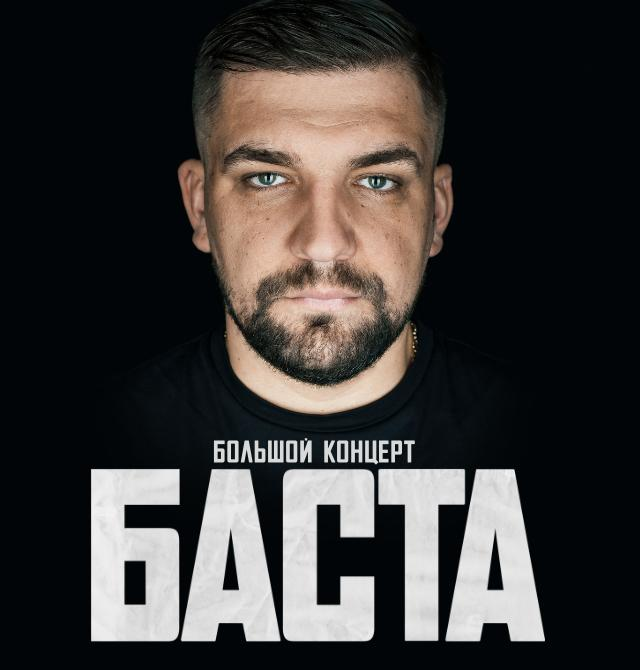 Баста - Большой коцерт - Краснодар