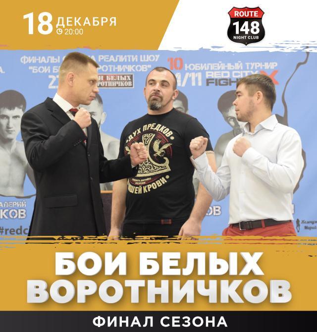Бои Белых Воротничков Финал сезона в Санкт-Петербурге!