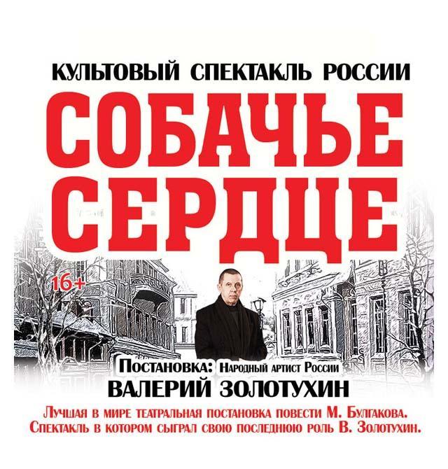 Постановка: Валерий Золотухин