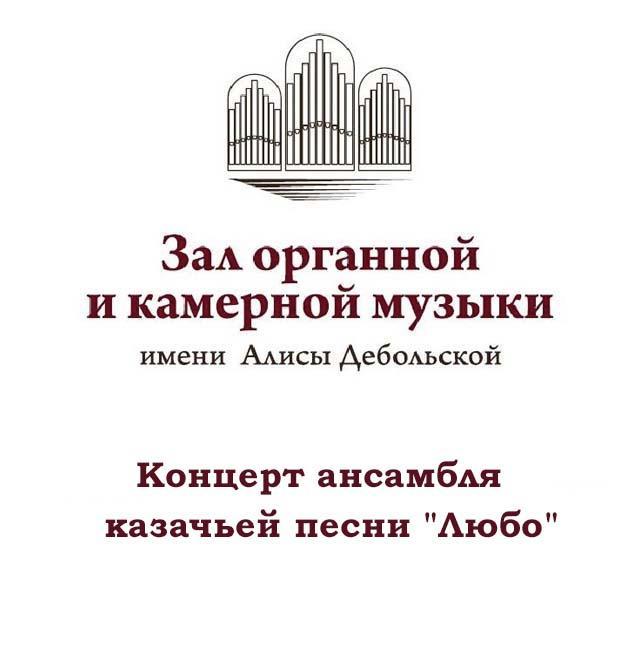 Ансамбль казачьей песни «Любо»