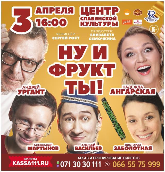 Авантюрная комедия-спектакль «Ну и фрукт ТЫ!»