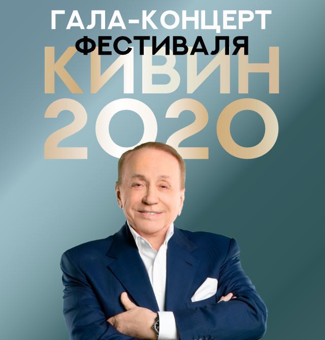 Гала концерт Фестиваля КиВиН 2020