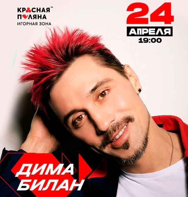 Планета Билан - шоу в новом для России формате