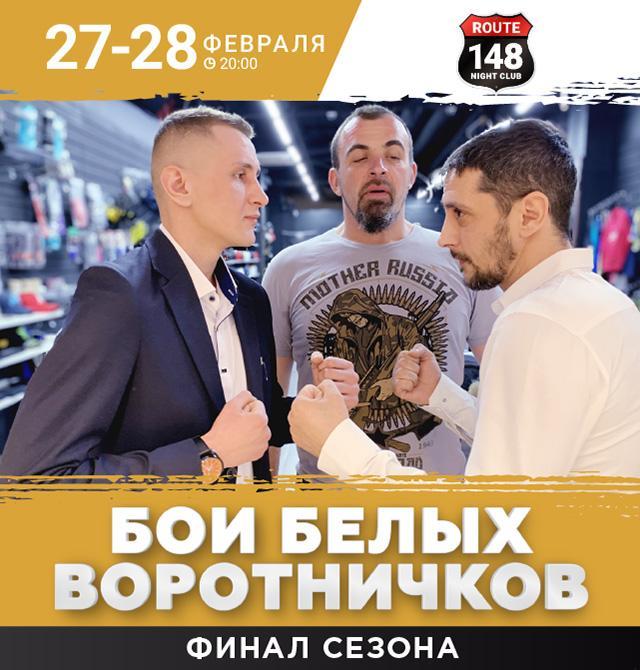 Бои Белых Воротничков в Санкт-Петерурге!