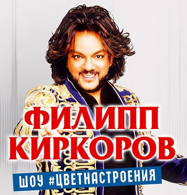 Билеты на Филиппа Кикорова в Краснодаре!