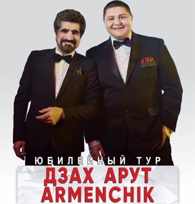 Грандиозный юбилейный тур легенд армянской эстрады - Дзах Арут и Арменчик