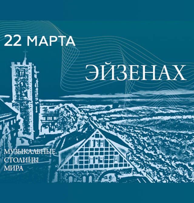 К 335-летию великого композитора Иоганна Себастьяна Бах