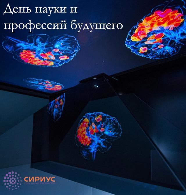 Научная экскурсия и мастер-классы в Парке науки и искусства «Сириус»