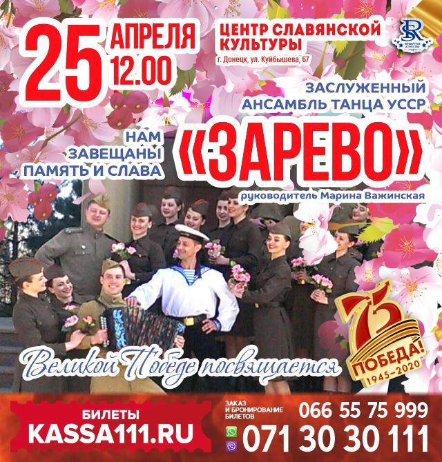 Концерт Заслуженного ансамбля танца УССР «Зарево»