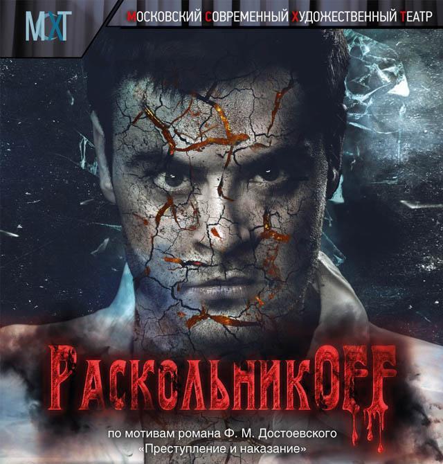 Билеты на спектакль «РаскольникOFF»