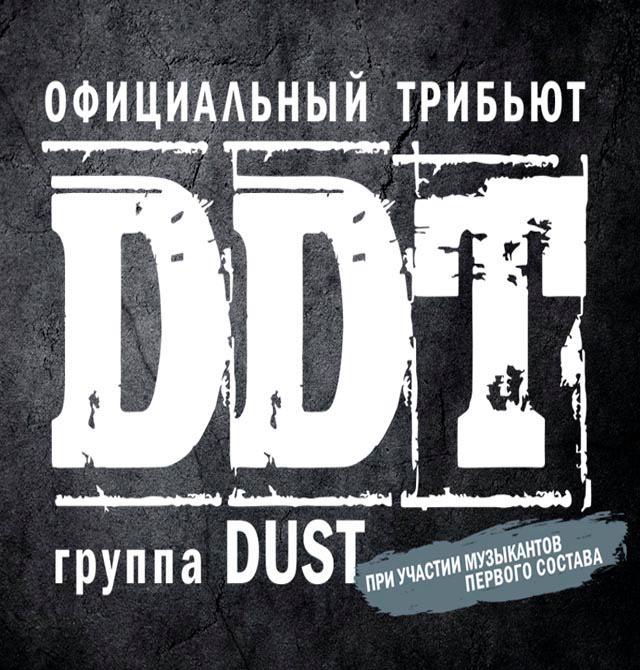 Официальный трибьют «ДДТ» - группа «Дуст»