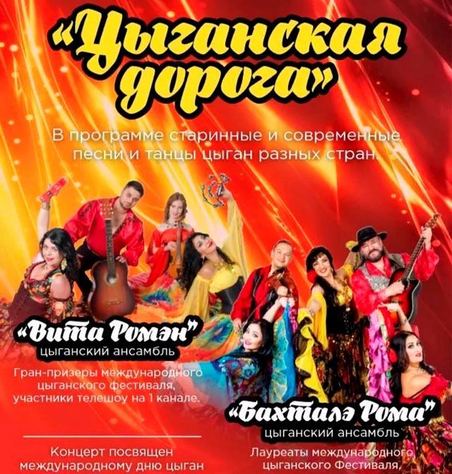 В программе старинные и современные песни и танцы цыган разных стран