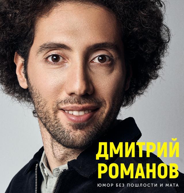 Stand Up концерт Дмитрия Романова в Сочи