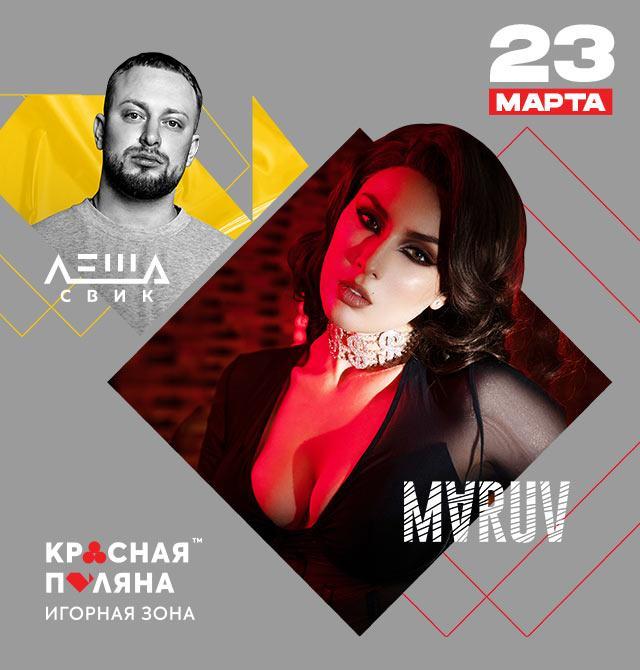 MARUV & ЛЁША СВИК на сцене WOW ARENA 23 марта