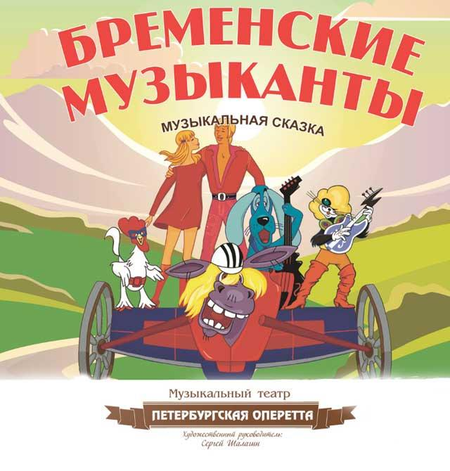 Музыкальная фантазия «Бременские музыканты»