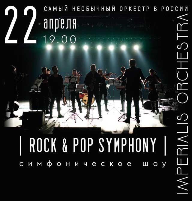 Симфоническое Шоу «ROCK & POP SYMPHONY» IMPERIALIS ORCHESTRA