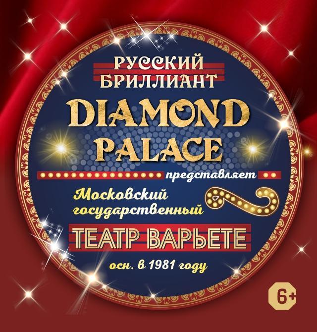 Diamond Palace - Эстрадно-цирковая программа