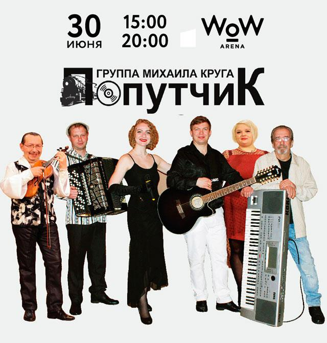 Концерт группы Михаила Круга «Попутчик»