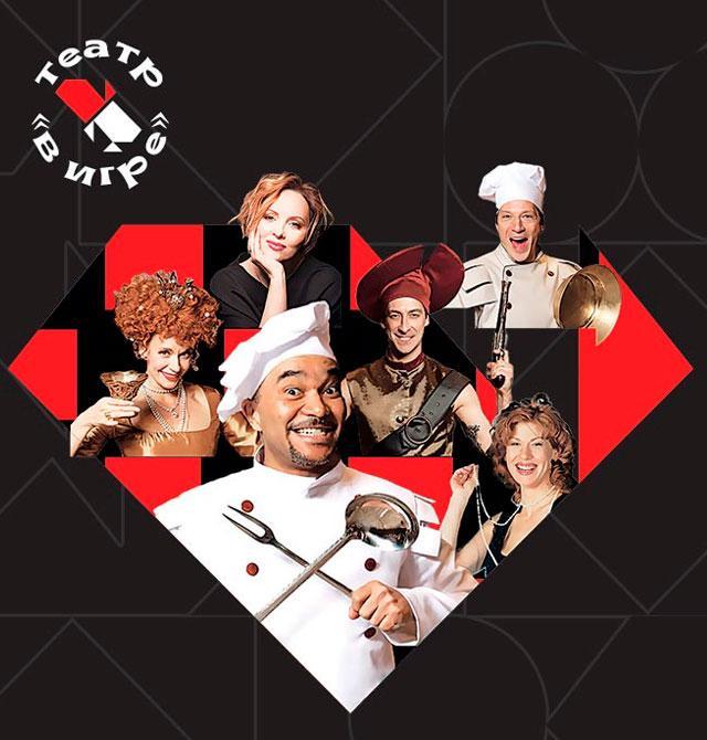 Спектакль «Тайны королевской кухни»