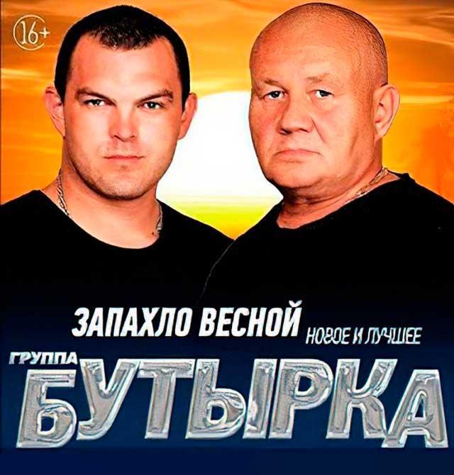 Концерт группы «Бутырка»