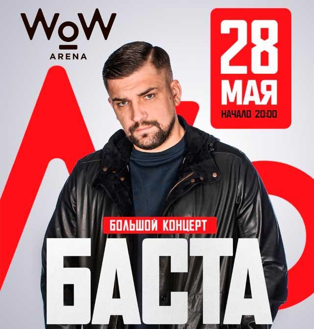 Билеты на большой концерт Басты в WoW арена