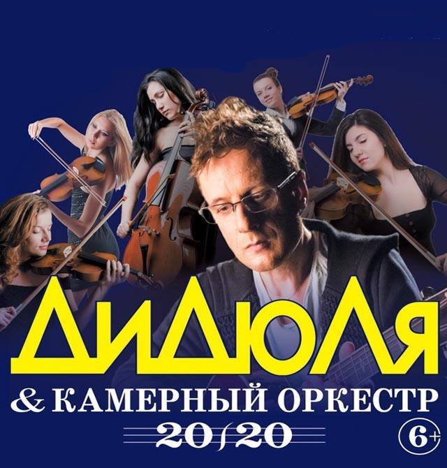 Яркий и харизматичный гитарист-виртуоз ДИДЮЛЯ в сопровождении камерного оркестра в «ТУРЕ 20/20»